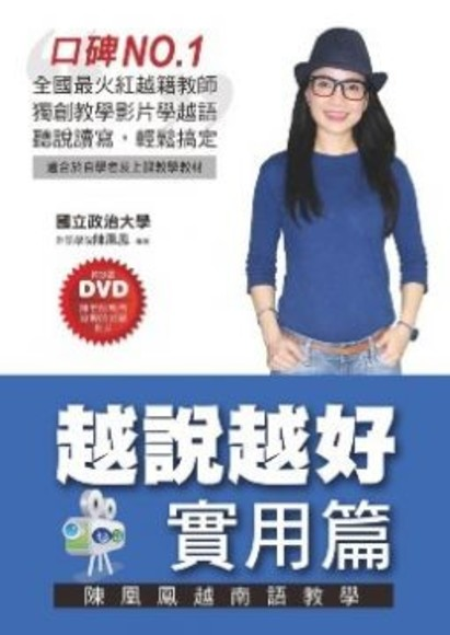 越說越好(實用篇)陳凰鳳越南語教學(附3張DVD)