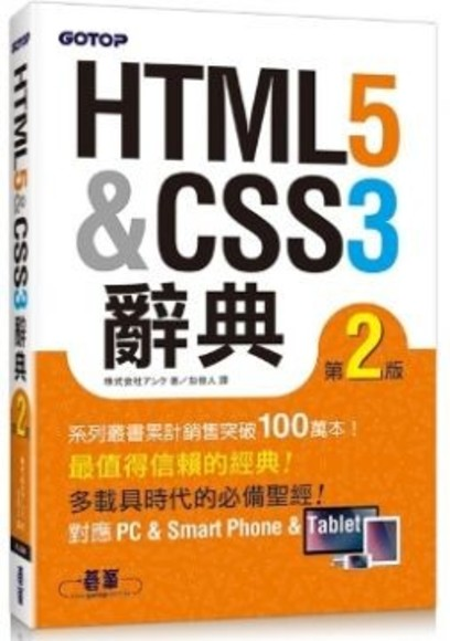 HTML5&CSS3 辭典(第二版)