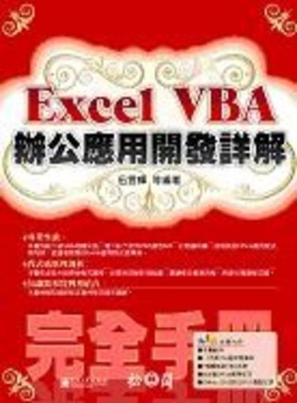 Excel VBA 辦公應用開發詳解(附CD)