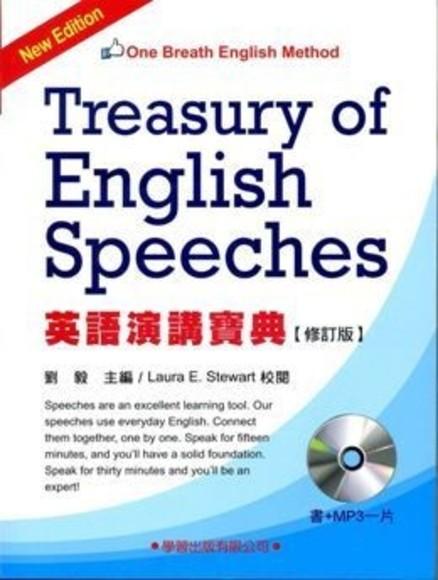 英語演講寶典(修訂版)(附MP3)