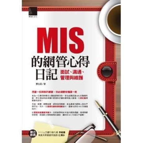 MIS的網管心得日記:面試、溝通、管理與維護
