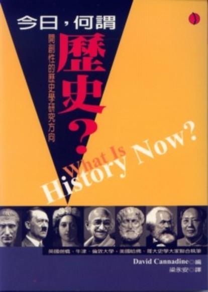 今日,何謂歷史?開創性的歷史學研究方向(平裝)