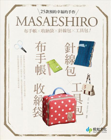 25款預約幸福的手作。-masaeshiro布手帳╳收納袋╳針線包╳工具包(平裝)