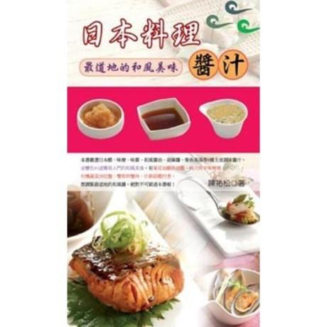 日本料理醬汁:最道地的和風美味