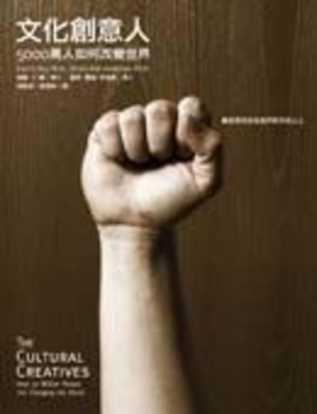 文化創意人 : 5000萬人如何改變世界(平裝)