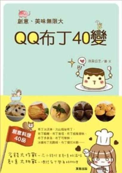 QQ布丁40變(平裝)