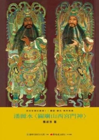潘麗水:關廟山西宮門神