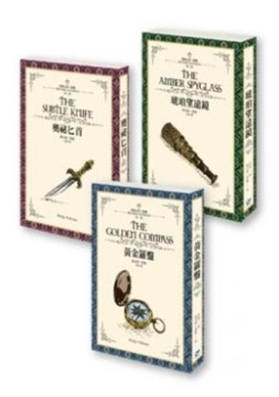 黑暗元素十年紀念套書(黃金羅盤+奧祕匕首+琥珀望遠鏡)