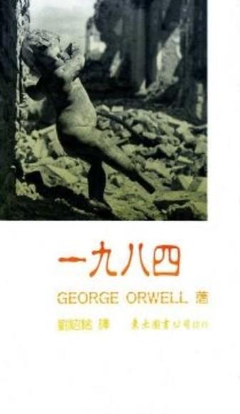 一九八四 1984(平)