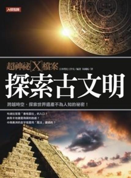 超神祕X檔案:探索古文明