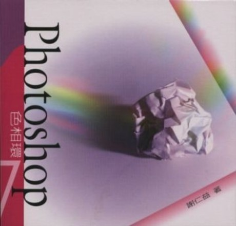 PHOTOSHOP 7 色相環(附CD)(平裝附光碟片)