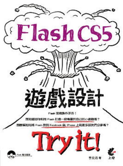 Flash CS5 遊戲設計 Try it !