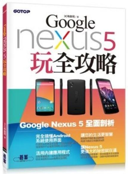 Google Nexus 5玩全攻略