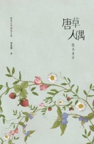 唐草人偶(平裝)