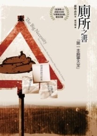 廁所之書:第一本廁事大全(平裝)