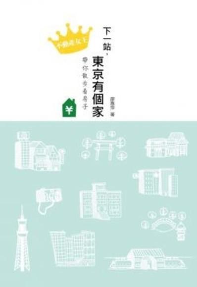 下一站,東京有個家:不動產女王帶你散步看房子