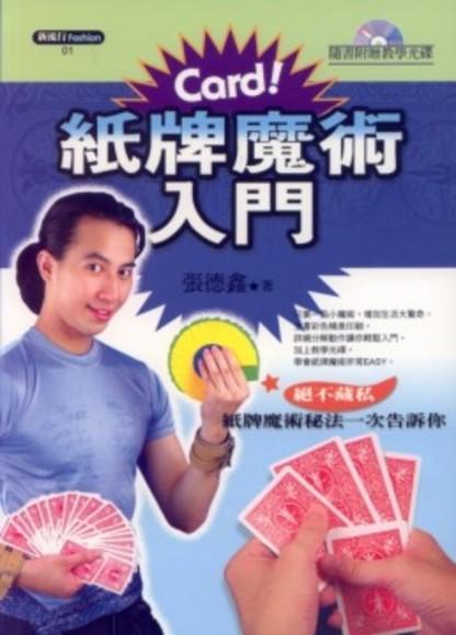 紙牌魔術入門(附教學VCD)(平裝)