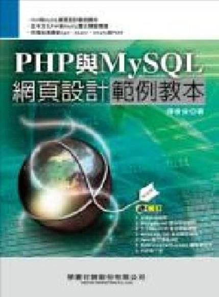 PHP&MySQL網頁設計範例教本
