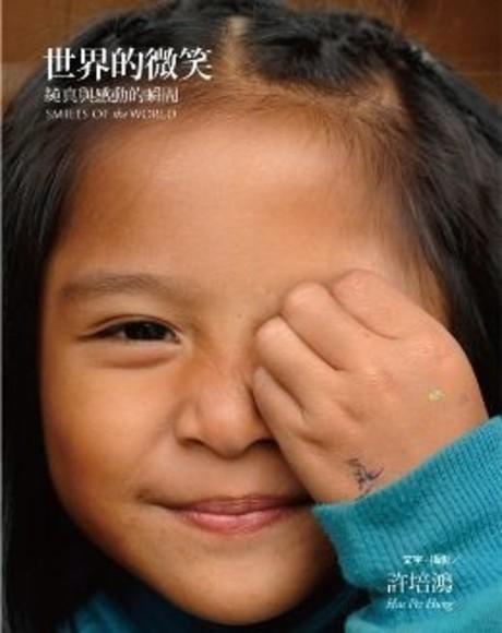 世界的微笑:純真與感動的瞬間