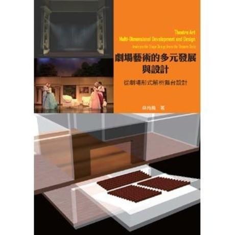 劇場藝術的多元發展與設計:從劇場形式解析舞台設計