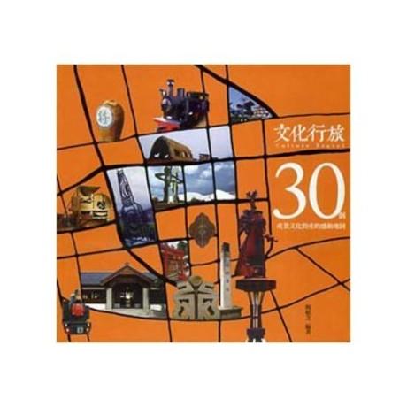 文化行旅—30個產業文化資產的感動地圖(精裝)