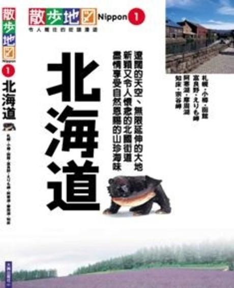 日本散步地圖:北海道