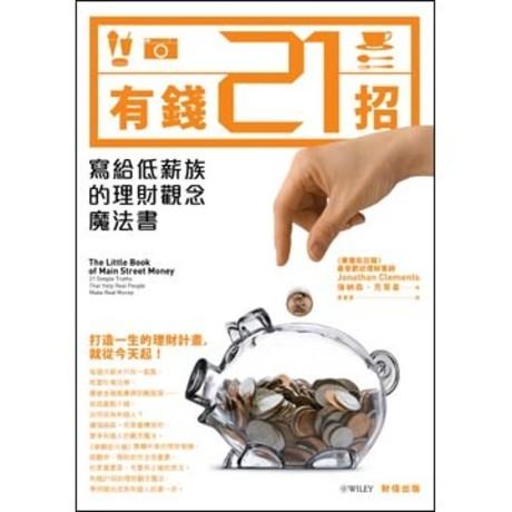 有錢21招: 寫給低薪族的理財觀念魔法書(平裝)