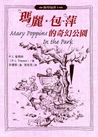 保母包萍4 瑪麗.包萍的奇幻公園 Mary Poppins in the park(平裝)
