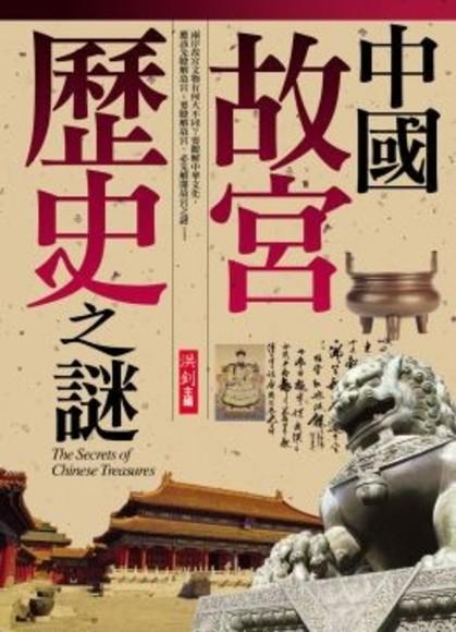 中國故宮歷史之謎