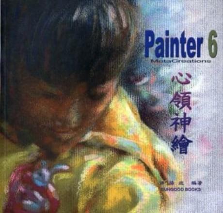心領神繪Painter 6(平裝)