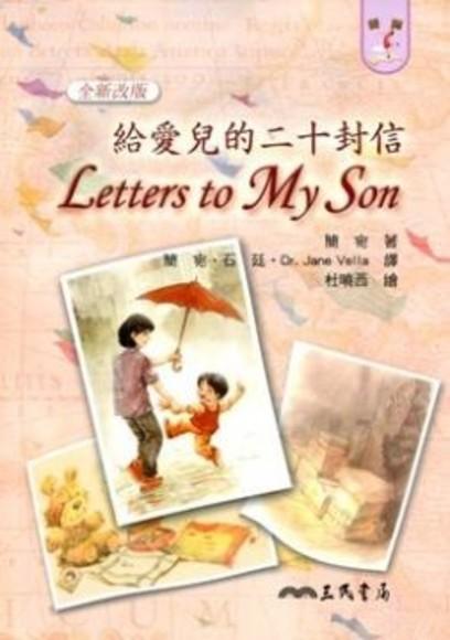 給愛兒的二十封信:Letters to My Son(三版)