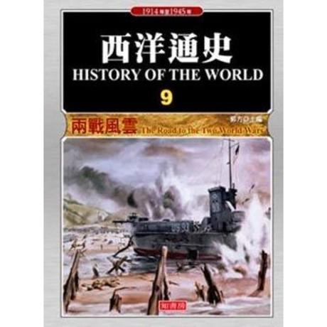 西洋通史(九):兩戰風雲