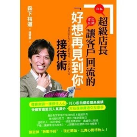 日本超級店長首次公開讓客戶「好想再見到你」的心機說話術(平裝)