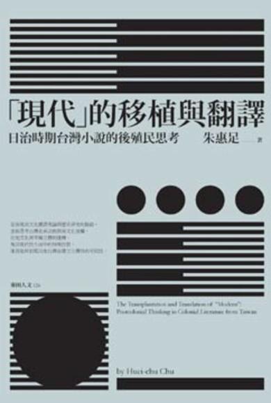 「現代」的移植與翻譯