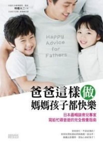 爸爸這樣做  媽媽孩子都快樂:日本最暢銷育兒專家寫給忙碌爸爸的完全教養指南(平裝)