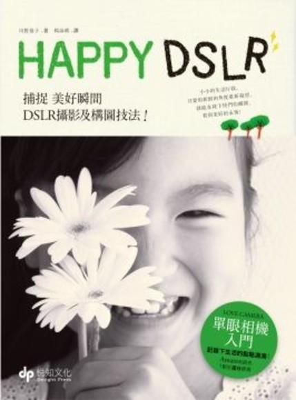 Happy DSLR!捕捉美好瞬間的DSLR攝影及構圖技法(平裝)