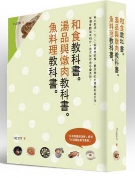 川上文代食譜教科書(和食+湯品與燉肉+魚料理三冊合售)