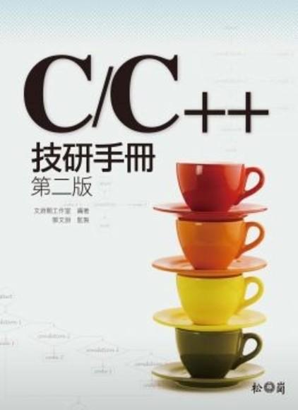 C/C++技研手冊 第二版