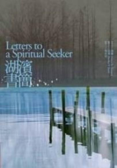 湖濱書簡-Letters to a Spiritual Seeker(平裝)