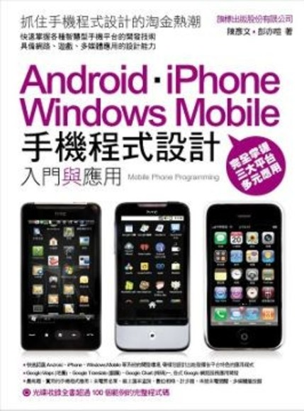 手機程式設計入門與應用 Android、iPhone、Windows Mobile