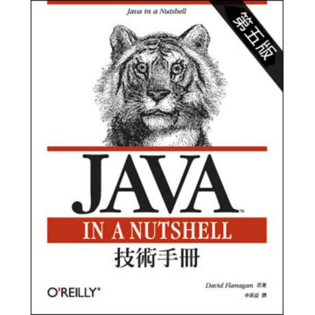 Java 技術手冊 第五版