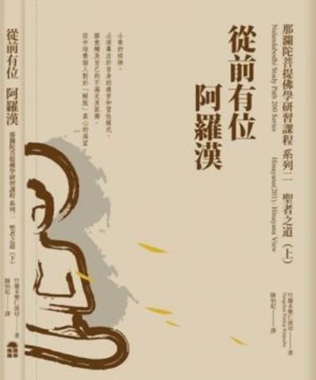 從前有位阿羅漢:那瀾陀菩提佛學研習課程系列二.聖者之道(上)