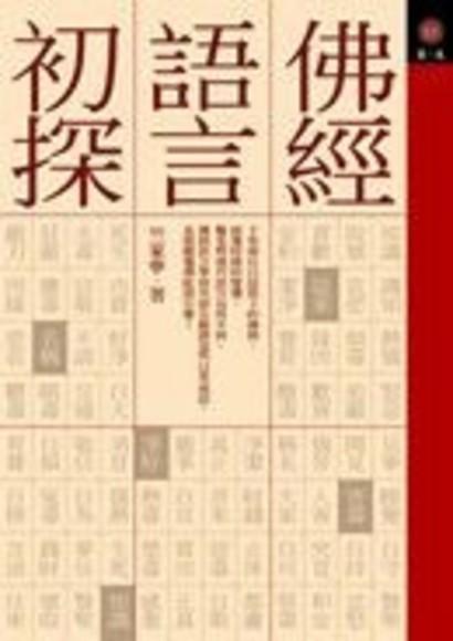 佛經語言初探(平裝)