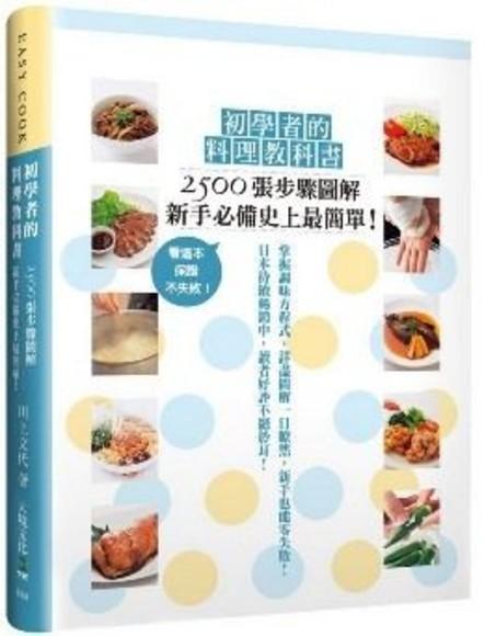 初學者的料理教科書:2500張步驟圖解,新手必備史上最簡單!看這本,保證不失敗!(軟精裝)