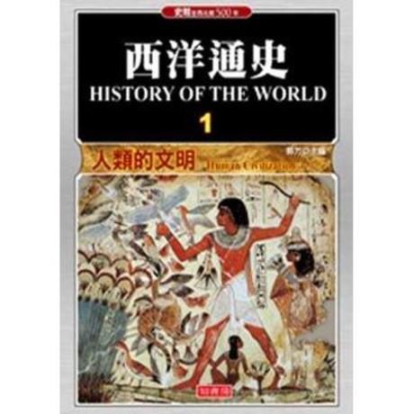 西洋通史(一):人類的文明