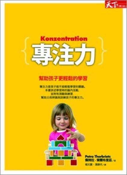 專注力:幫助孩子更輕鬆有效的學習(平裝)