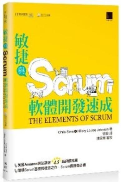 敏捷與Scrum軟體開發速成(The Elements of Scrum)