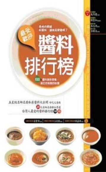 最受歡迎醬料排行榜→(軟精裝)