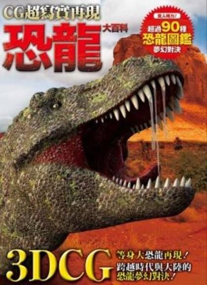 恐龍大百科:驚人魄力!超過90種恐龍圖鑑夢幻對決