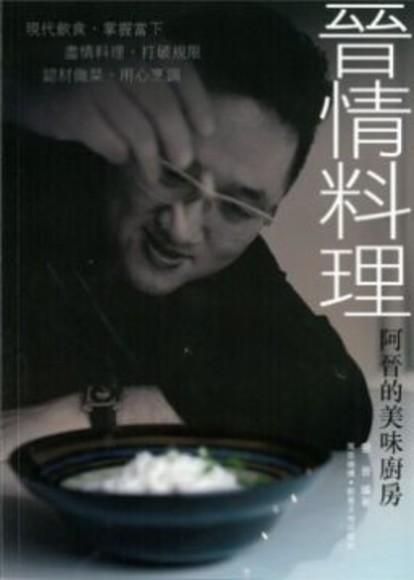 晉情料理:阿晉的美味廚房